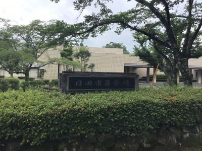 日田市葬祭場様